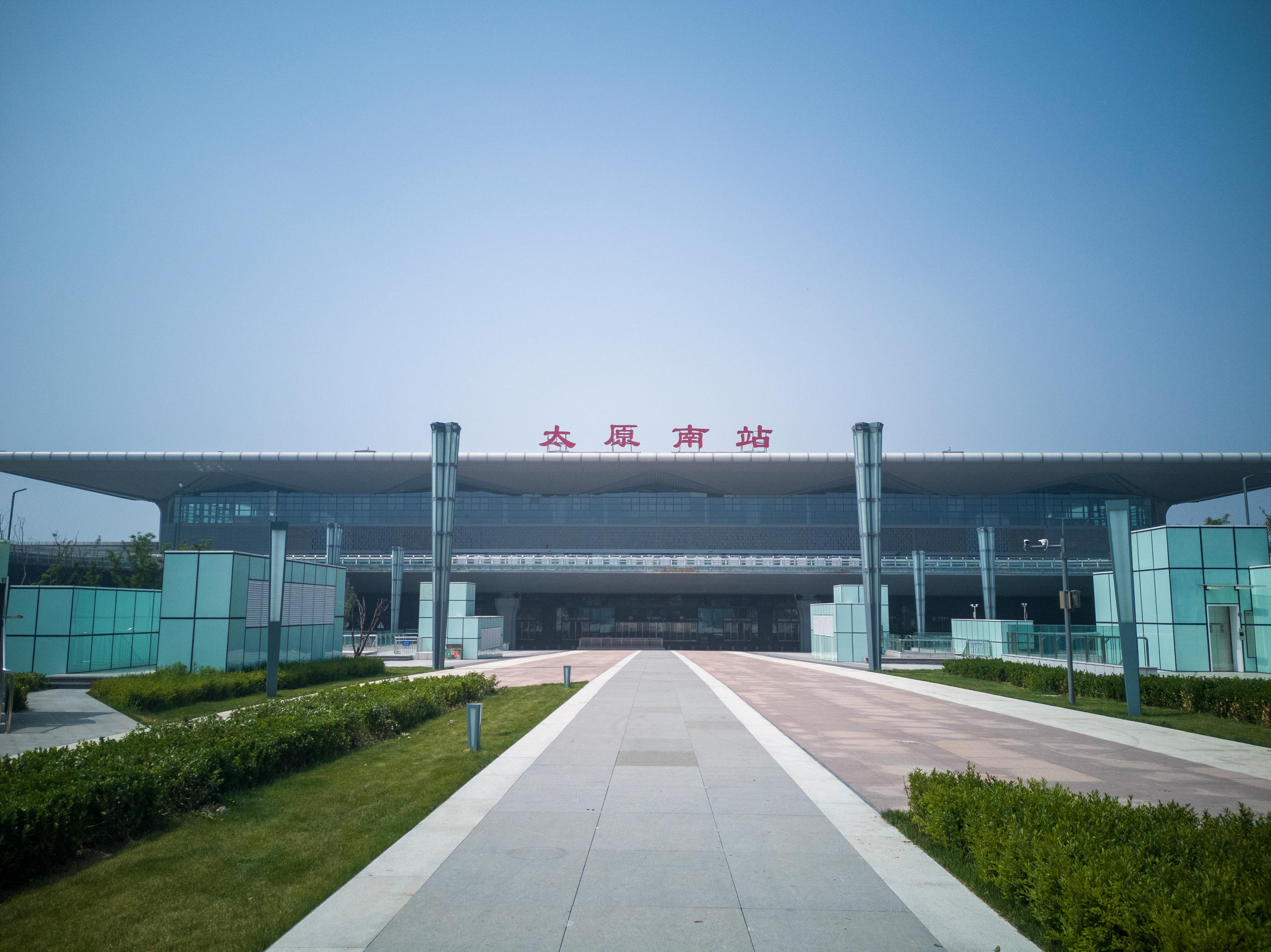 新建太原南站