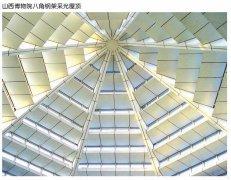 山西博物馆采光屋顶