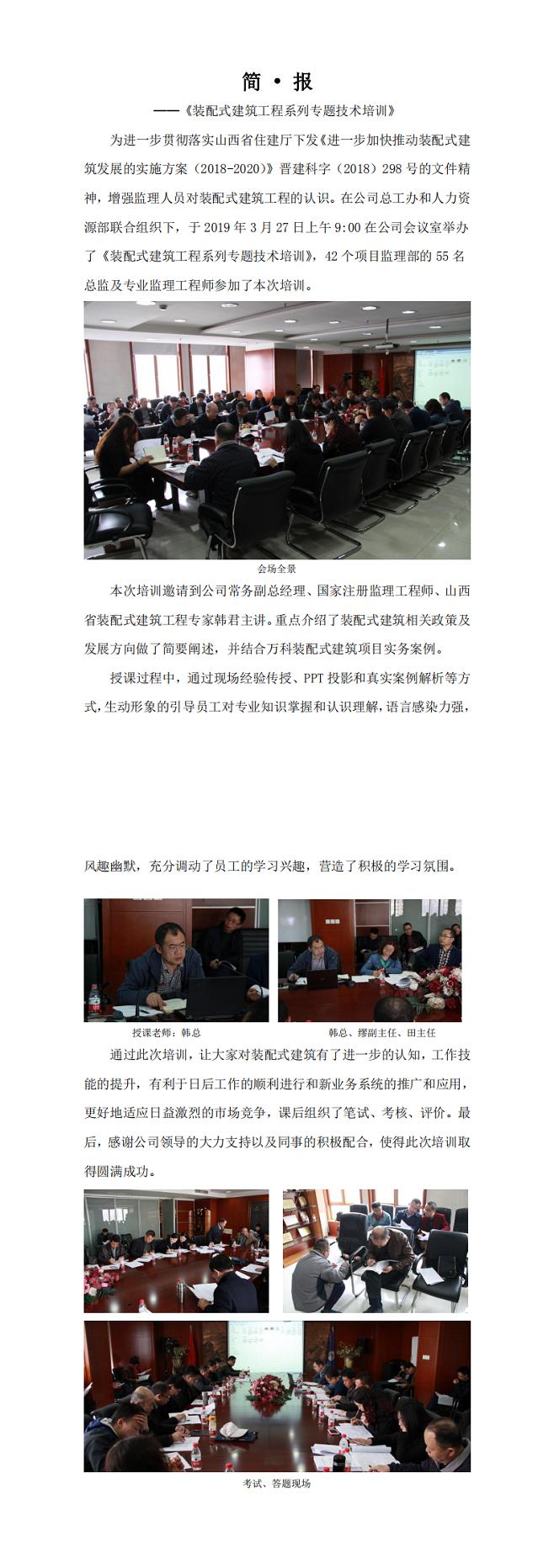 简 • 报 ——《装配式建筑工程系列专题技术培训》